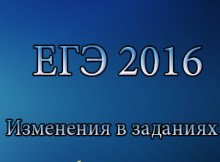ИЗМЕНЕНИЯ В ЗАДАНИЯХ ЕГЭ 2016