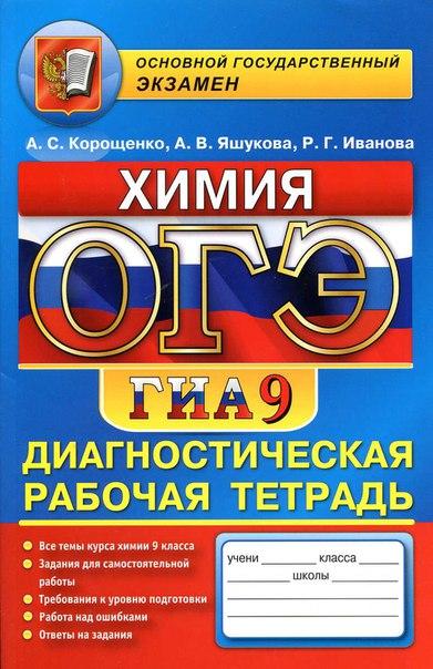 ОГЭ 2016. Химия.