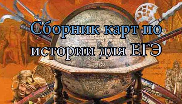 Сборник карт по истории