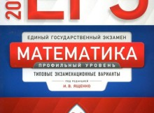 ЕГЭ 2016 математика