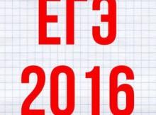 досрочный егэ 2016