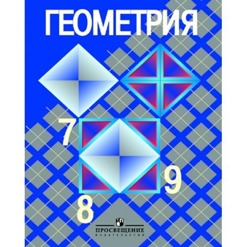 gdz-po-geometrii-7-9-klass-atanasyan
