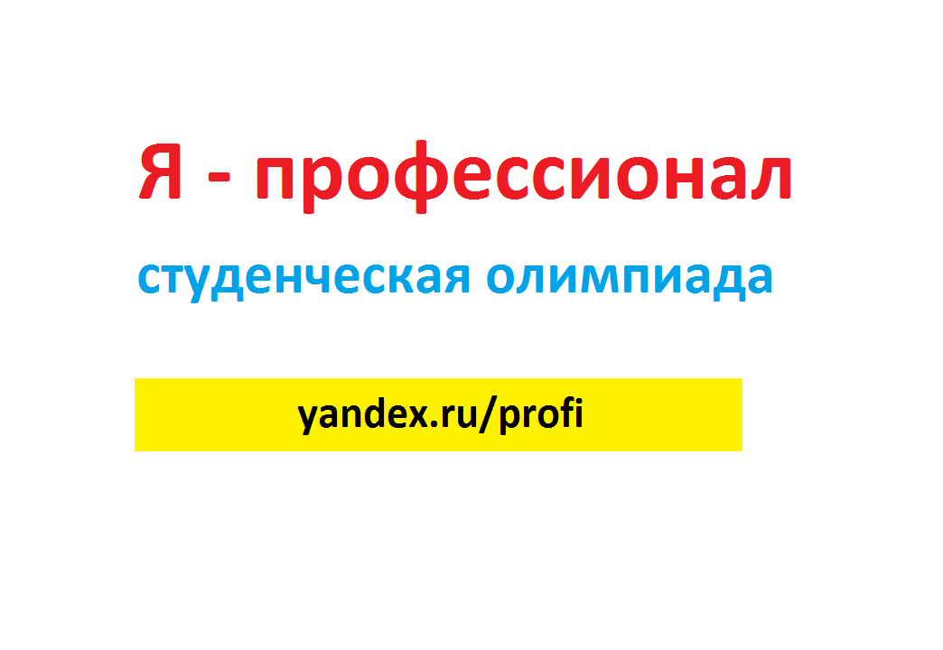 im-professional-yandex