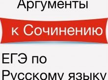 Аргументы по русскому языку для ЕГЭ