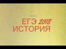 ЕГЭ История 2018 Даты, которые нужно знать